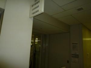 東京都不動産業課3F