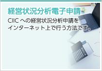 bunseki_bk.jpg経審分析申請画面