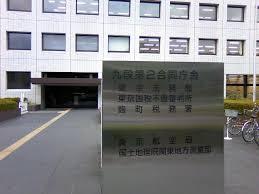 images.jpg東京法務局九段下